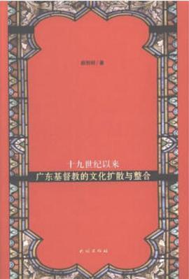 《十九世纪以来广东基督教的文化扩散与整合》(图)