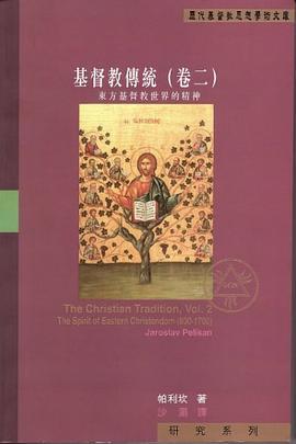 《基督教传统(卷二):东方基督教世界的精神》(图)