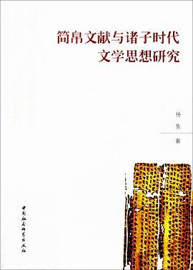 《简帛文献与诸子时代文学思想研究》(图)