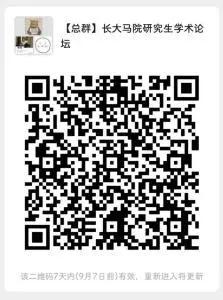 长安大学马克思主义学院研究生学术论坛邀请函(图)