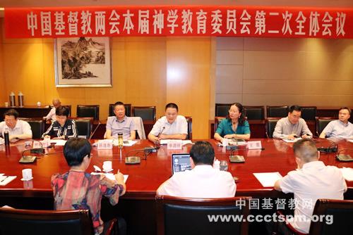 中国基督教两会本届神学教育委员会第二次全体会议在西安顺利召开(图)