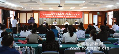 天津市基督教两会举办纪念基督教三自爱国运动发起70周年暨深入推进基督教中国化研讨会(图)