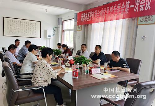 山东省菏泽市基督教两会召开神学思想专委会第一次会议(图)