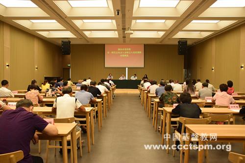 山东省潍坊市基督教两会举办堂点负责人及财务人员培训班(图)