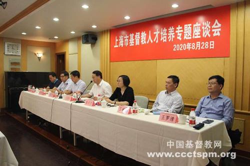 上海市基督教两会举行基督教人才培养专题座谈会(图)