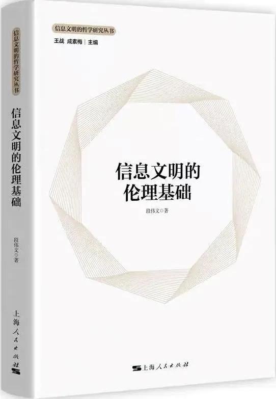 新书推介 | 中国社会科学院哲学研究所段伟文研究员著《信息文明的伦理基础》(图)