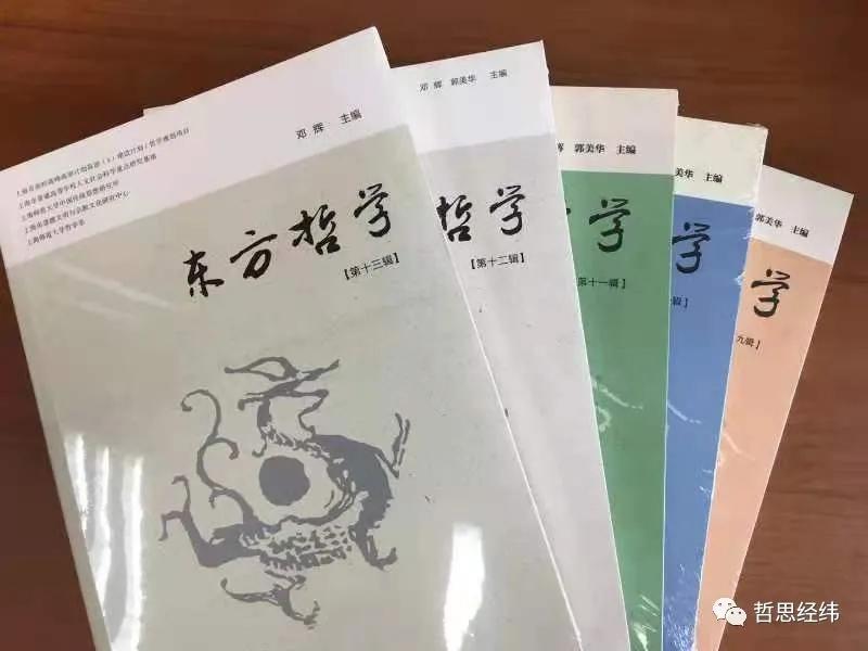 《东方哲学》|第十六辑征稿(图)