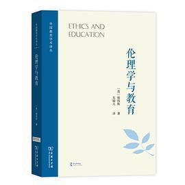 《伦理学与教育》(图)
