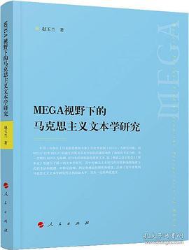 《MEGA视野下的马克思主义文本学研究》(图)