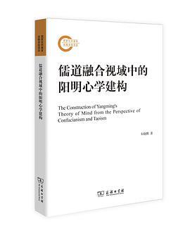 《儒道融合视域中的阳明心学建构》(图)