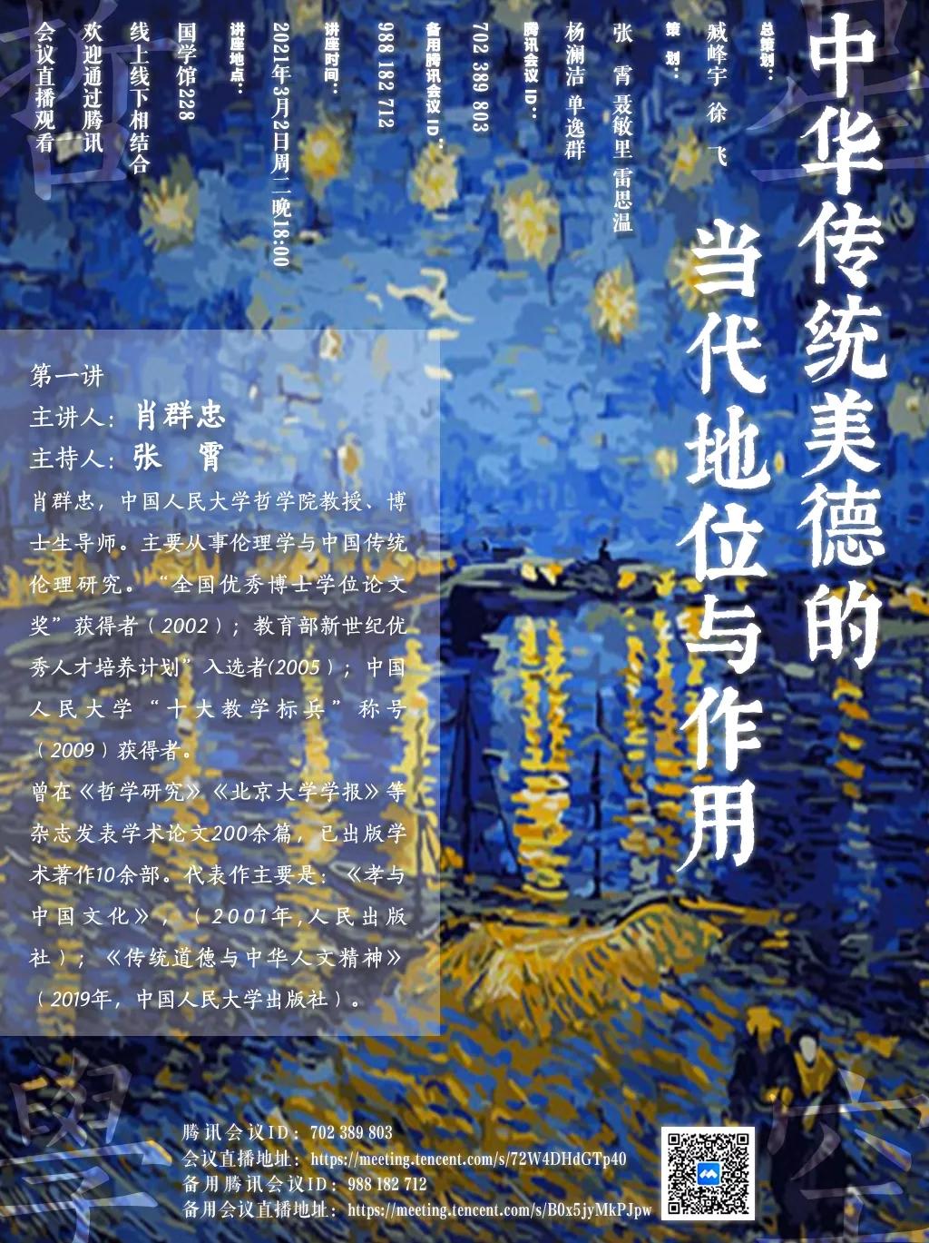 哲学的星空 | 中国人民大学哲学前沿讲座系列·2021第一讲(图)