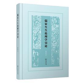 《儒家生生伦理学引论》(图)