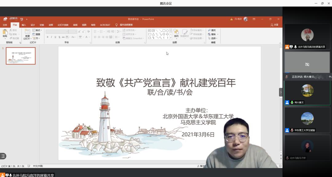 华东理工大学与北京外国语大学举办线上联合读书会(图)