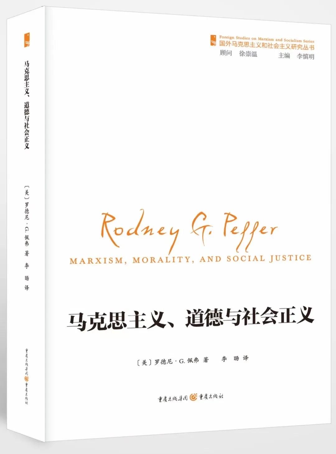 《马克思主义、道德与社会正义》(图)