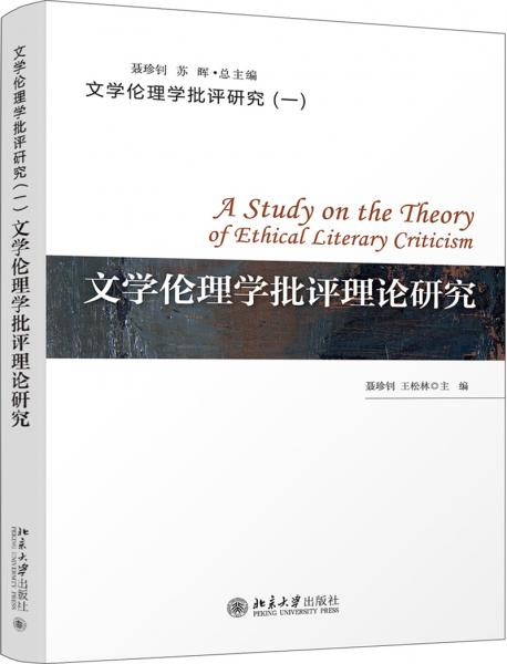 《文学伦理学批评理论研究》(图)