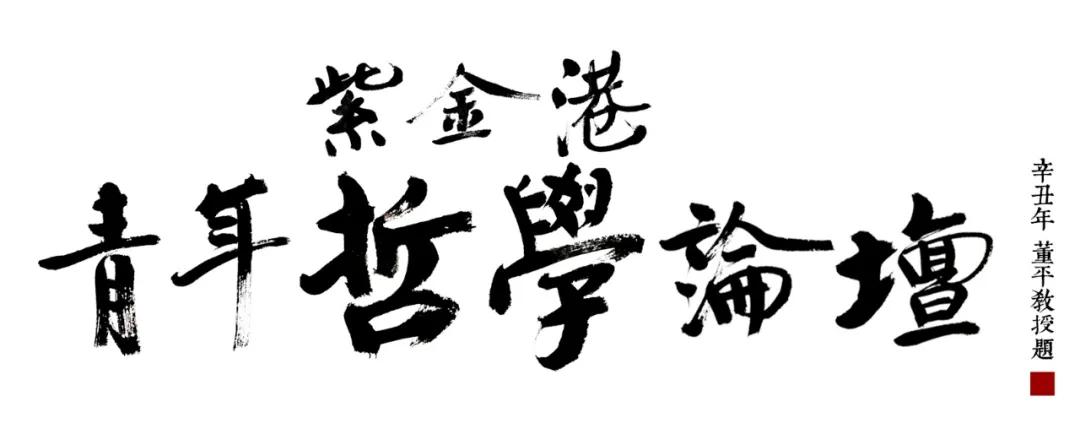 启动2021:浙江大学紫金港青年哲学论坛(图)