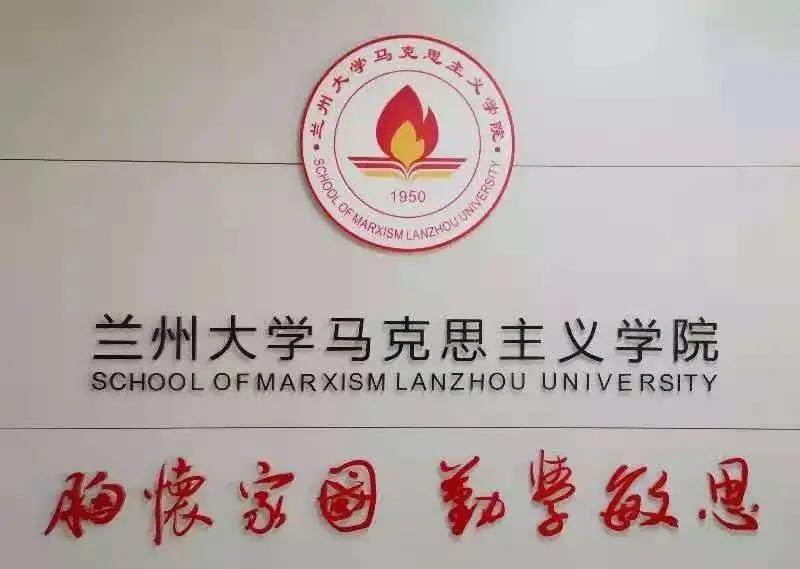兰州大学马克思主义学院诚聘博士后(图)