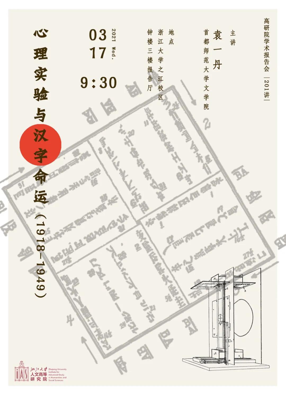 预告 | 首都师范大学文学院袁一丹副教授:心理实验与汉字命运(1918-1949)(图)