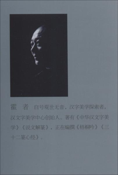 《中国汉字美学简史(下)》(图)