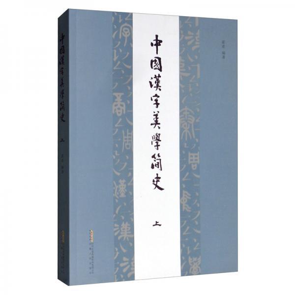 《中国汉字美学简史(上)》(图)