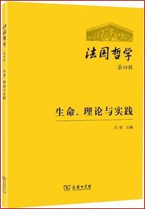 《法国哲学》第四辑(生命、理论与实践)顺利出版(图)