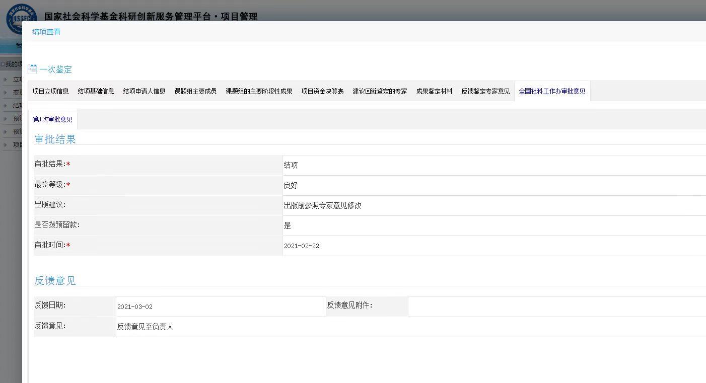 西南大学逻辑与智能研究中心郭美云教授主持的国家社科重点项目结题获良好(图)