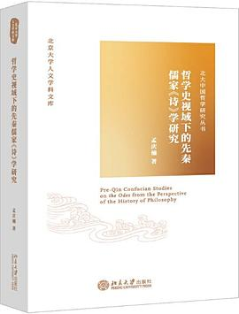 《哲学史视域下的先秦儒家《诗》学研究》(图)