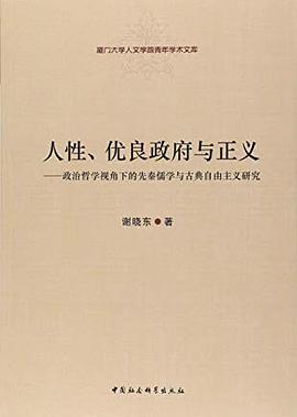《人性、优良政府与正义:政治哲学视角下的先秦儒学与古典自由主义研究》(图)