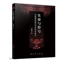 《生命与符号:先秦楚漆器艺术的美学研究》(图)