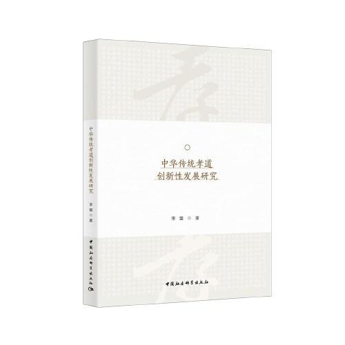 《中华传统孝道创新性发展研究》(图)