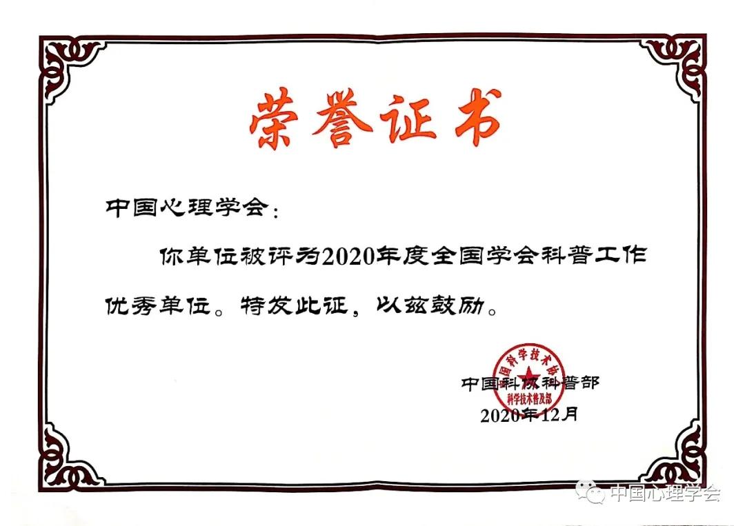 中国心理学会荣获中国科学技术协会2020年度全国学会科普工作优秀单位(图)