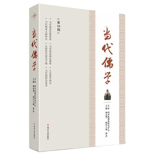 《当代儒学(第18辑)》(图)