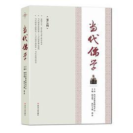 《当代儒学(第15辑)》(图)