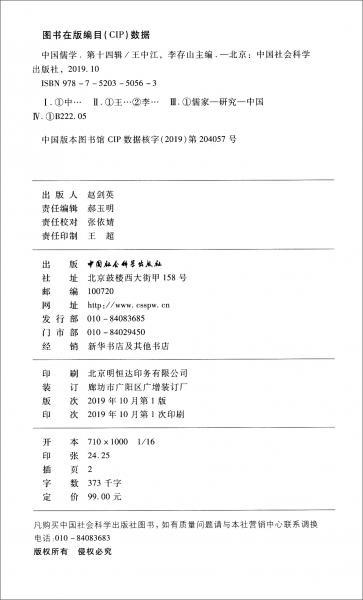 《中国儒学(第十四辑)》(图)
