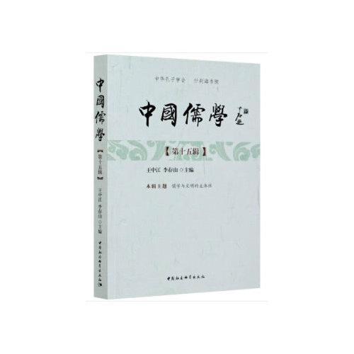 《中国儒学(第十五辑)》(图)