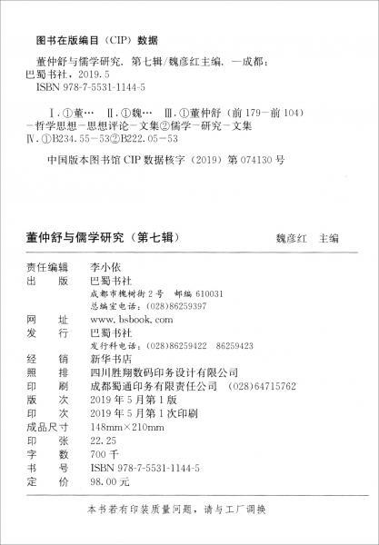 《董仲舒与儒学研究(第七辑)》(图)