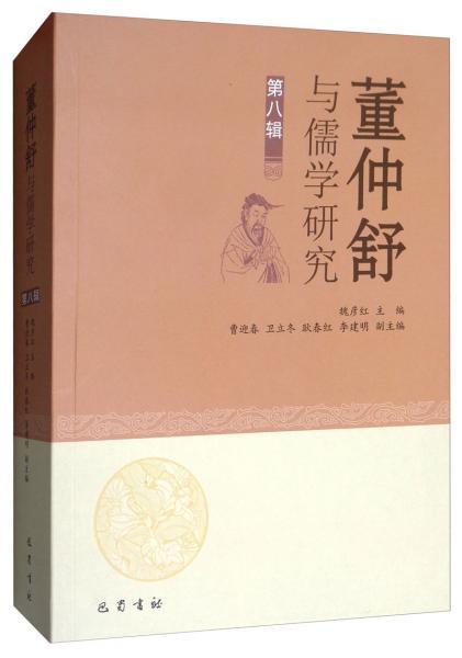 《董仲舒与儒学研究(第八辑)》(图)