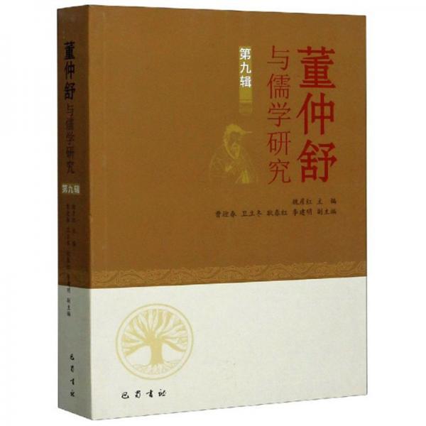 《董仲舒与儒学研究(第9辑)》(图)
