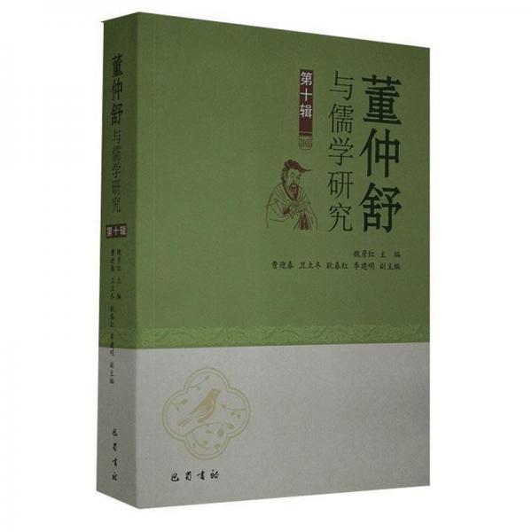 《董仲舒与儒学研究(第十辑)》(图)