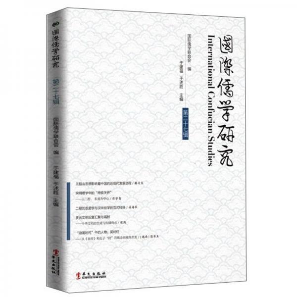 《国际儒学研究(第27辑)》(图)
