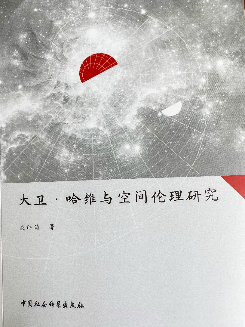 上饶师范学院吴红涛副教授:《大卫·哈维与空间伦理研究》简介(图)