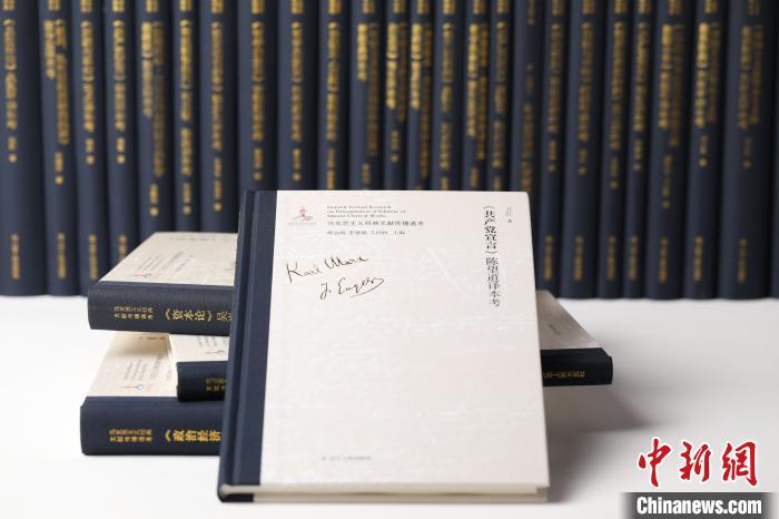 百卷本《马克思主义经典文献传播通考》将面世(图)