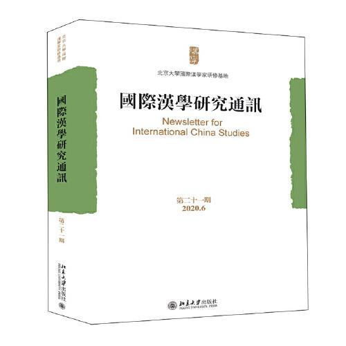 《国际汉学研究通讯(第二十一期)》(图)