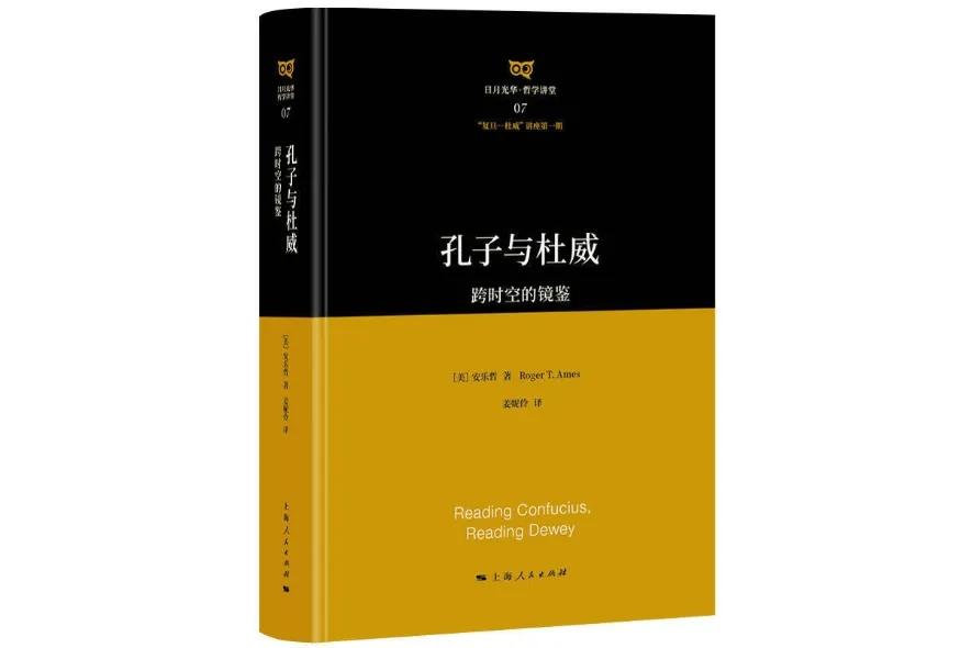 书讯 | 安乐哲新著《孔子与杜威:跨时空的镜鉴》出版(图)