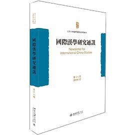 《国际汉学研究通讯(第十八期)》(图)