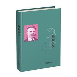 《酒神美学:尼采艺术哲学经典文选》(图)