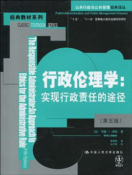《行政伦理学:实现行政责任的途径(第五版)》(图)