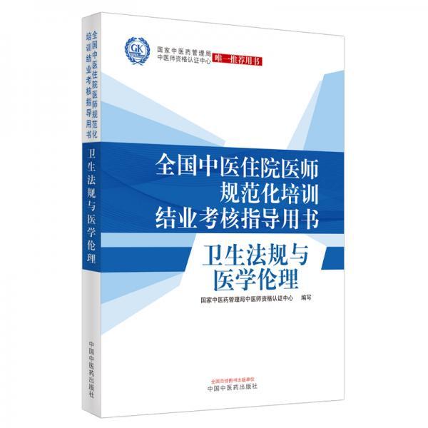 《卫生法规与医学伦理·全国中医住院医师规范化培训结业考核指导用书》(图)