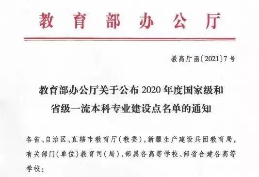 喜讯 | 中国人民大学哲学院伦理学专业获认定为国家级一流本科专业建设点;宗教学专业获认定为北京市一流本科专业建设点(图)