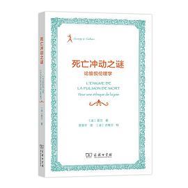 《死亡冲动之谜:论愉悦伦理学》(图)